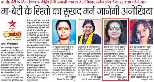Anokhi Club – Hindustan Press Covered Mrs. Swapna Gupta (Co-Producer) FBP