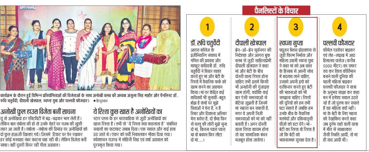 ANOKHI CLUB – HINDUSTAN PRESS COVERED MRS. SWAPNA GUPTA (CO-PRODUCER) FBP