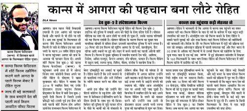Indian Media Covered Mr. Rohit Gupta (Producer) FBP